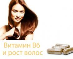 Витамин B6 для волос