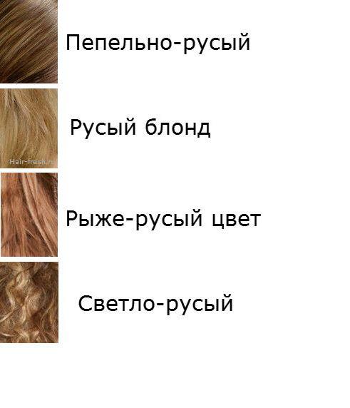 Оттенки цветов волос