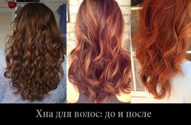 Хна для волос до и после фото
